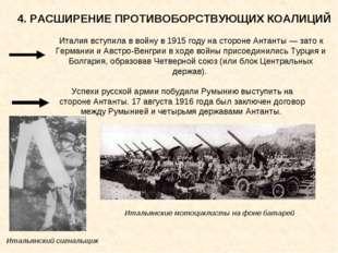 4. РАСШИРЕНИЕ ПРОТИВОБОРСТВУЮЩИХ КОАЛИЦИЙ Италия вступила в войну в 1915 году