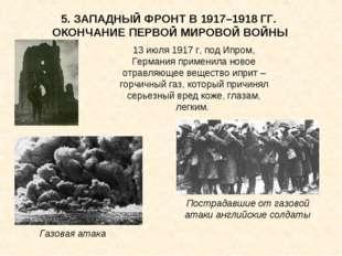 5. ЗАПАДНЫЙ ФРОНТ В 1917–1918 ГГ. ОКОНЧАНИЕ ПЕРВОЙ МИРОВОЙ ВОЙНЫ 13 июля 1917