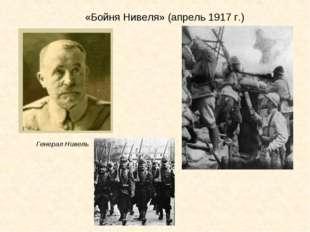 «Бойня Нивеля» (апрель 1917 г.) Генерал Нивель