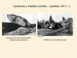 Сражение у Камбре (ноябрь – декабрь 1917 г. ) Британский танк пересекает герм