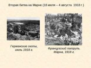 Вторая битва на Марне (18 июля – 4 августа 1918 г.) Германские окопы, июль 19
