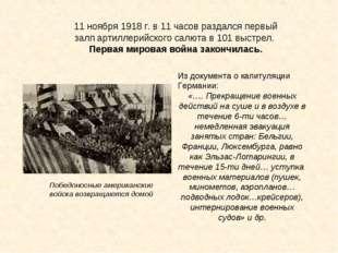 11 ноября 1918 г. в 11 часов раздался первый залп артиллерийского салюта в 10