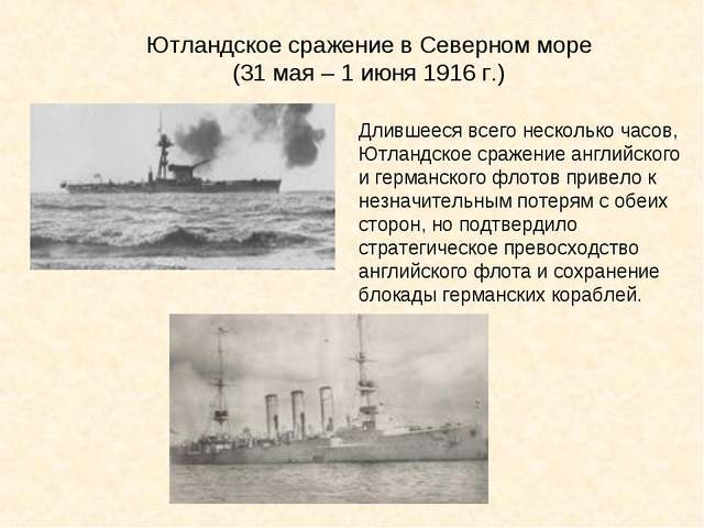 Ютландское сражение в Северном море (31 мая – 1 июня 1916 г.) Длившееся всего...