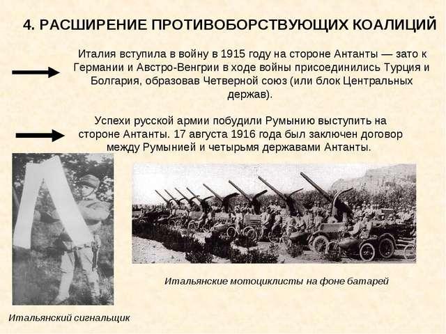 4. РАСШИРЕНИЕ ПРОТИВОБОРСТВУЮЩИХ КОАЛИЦИЙ Италия вступила в войну в 1915 году...