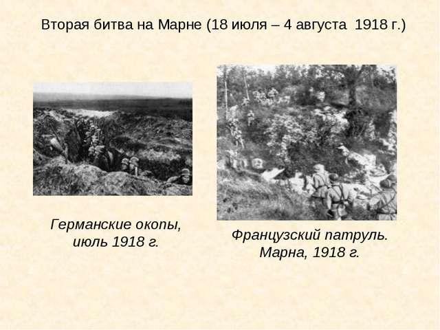 Вторая битва на Марне (18 июля – 4 августа 1918 г.) Германские окопы, июль 19...