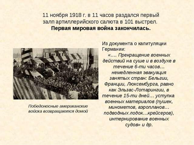 11 ноября 1918 г. в 11 часов раздался первый залп артиллерийского салюта в 10...