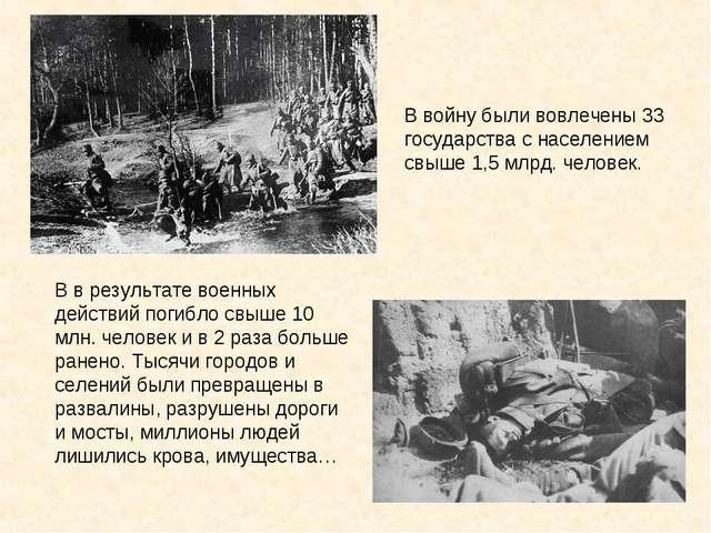 В в результате военных действий погибло свыше 10 млн. человек и в 2 раза боль...