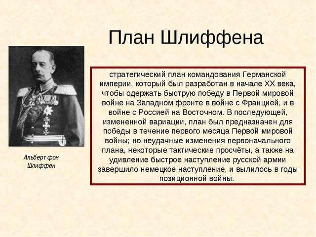 План Шлиффена Альберт фон Шлиффен стратегический план командования Германской...