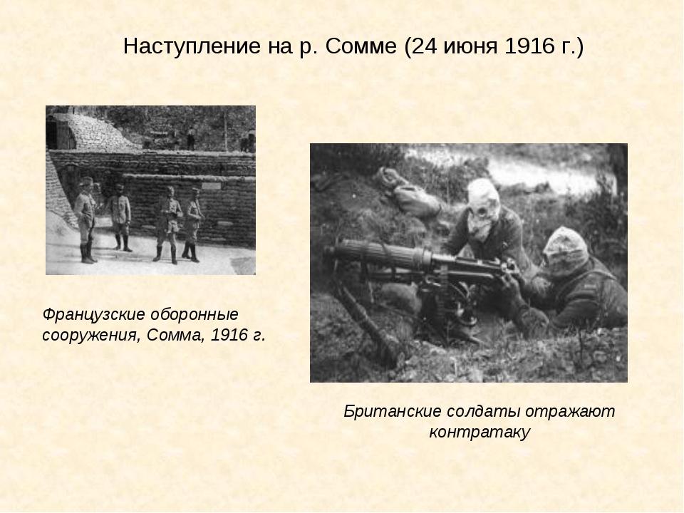 Наступление на р. Сомме (24 июня 1916 г.) Французские оборонные сооружения, С...