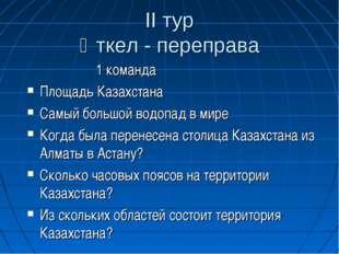ІІ тур Өткел - переправа 1 команда Площадь Казахстана Самый большой водопад в