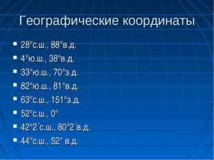 Географические координаты 28°с.ш., 88°в.д. 4°ю.ш., 38°в.д. 33°ю.ш., 70°з.д. 8