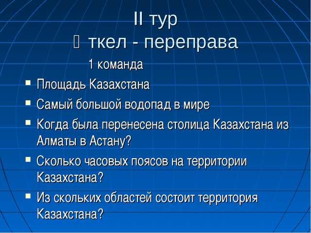 ІІ тур Өткел - переправа 1 команда Площадь Казахстана Самый большой водопад в...