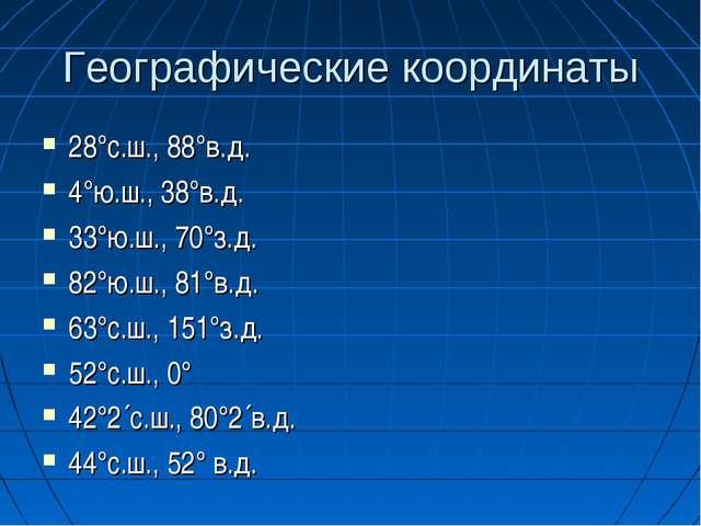 Географические координаты 28°с.ш., 88°в.д. 4°ю.ш., 38°в.д. 33°ю.ш., 70°з.д. 8...
