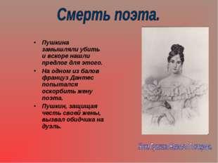 Пушкина замышляли убить и вскоре нашли предлог для этого. На одном из балов ф