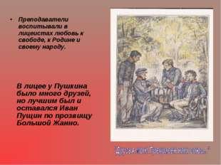 Преподаватели воспитывали в лицеистах любовь к свободе, к Родине и своему нар