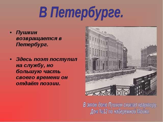Пушкин возвращается в Петербург. Здесь поэт поступил на службу, но большую ча...