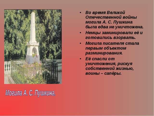 Во время Великой Отечественной войны могила А. С. Пушкина была едва не уничто...