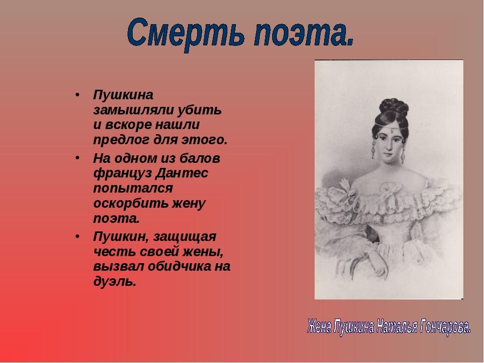 Пушкина замышляли убить и вскоре нашли предлог для этого. На одном из балов ф...
