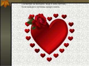 Чтоб богатства духовные в сердце скопить, Должен ты их другим неустанно дарит