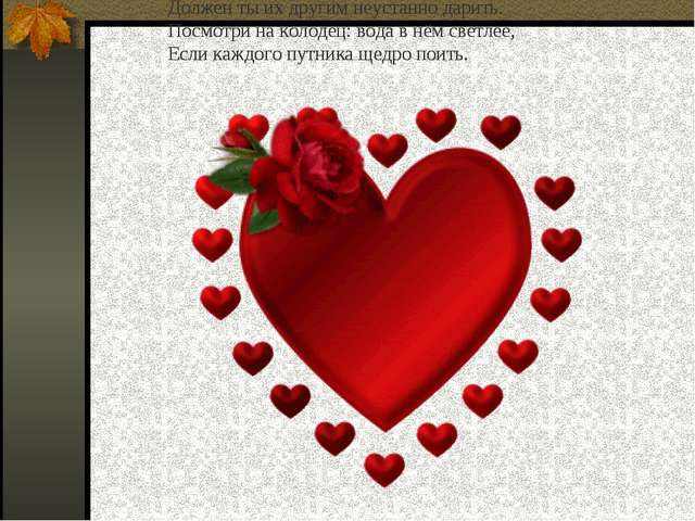 Чтоб богатства духовные в сердце скопить, Должен ты их другим неустанно дарит...