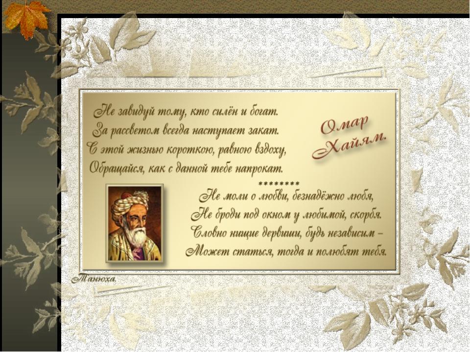 Омар хайям стихи поздравления