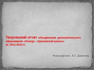 Руководитель: Л.Г. Данилова Творческий отчет объединения дополнительного обр
