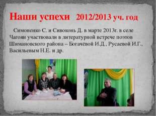 Симоненко С. и Сивоконь Д. в марте 2013г. в селе Чагоян участвовали в литера