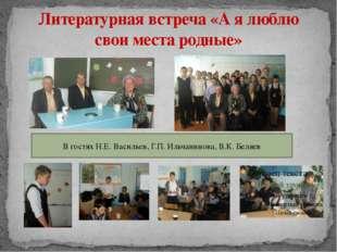 Литературная встреча «А я люблю свои места родные» В гостях Н.Е. Васильев, Г.