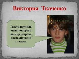 Виктория Ткаченко Газета научила меня смотреть на мир широко распахнутыми гла