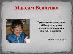 Максим Волченко С удовольствием посещаю «Юнкор» - получаю позитивный настрой