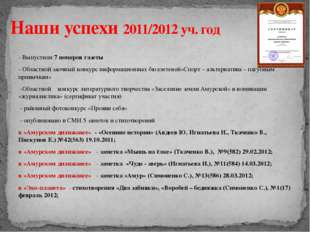 - Выпустили 7 номеров газеты - Областной заочный конкурс информационных бюлле