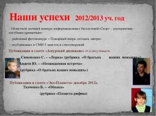 - Областной заочный конкурс информационных бюллетеней«Спорт – альтернатива –