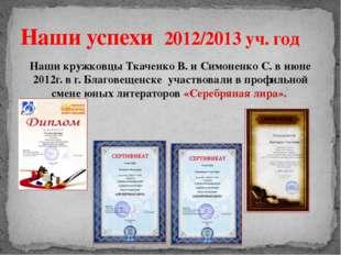Наши кружковцы Ткаченко В. и Симоненко С. в июне 2012г. в г. Благовещенске уч