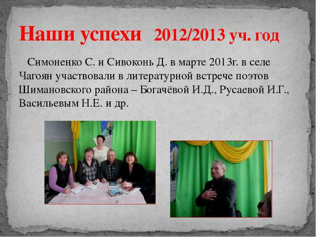 Симоненко С. и Сивоконь Д. в марте 2013г. в селе Чагоян участвовали в литера...