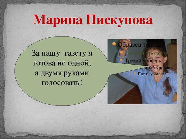 Марина Пискунова За нашу газету я готова не одной, а двумя руками голосовать!