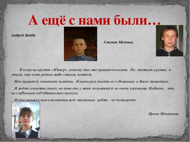 Андрей Байда Степан Мазовка Я хожу на кружок «Юнкор», потому что мне нравится...