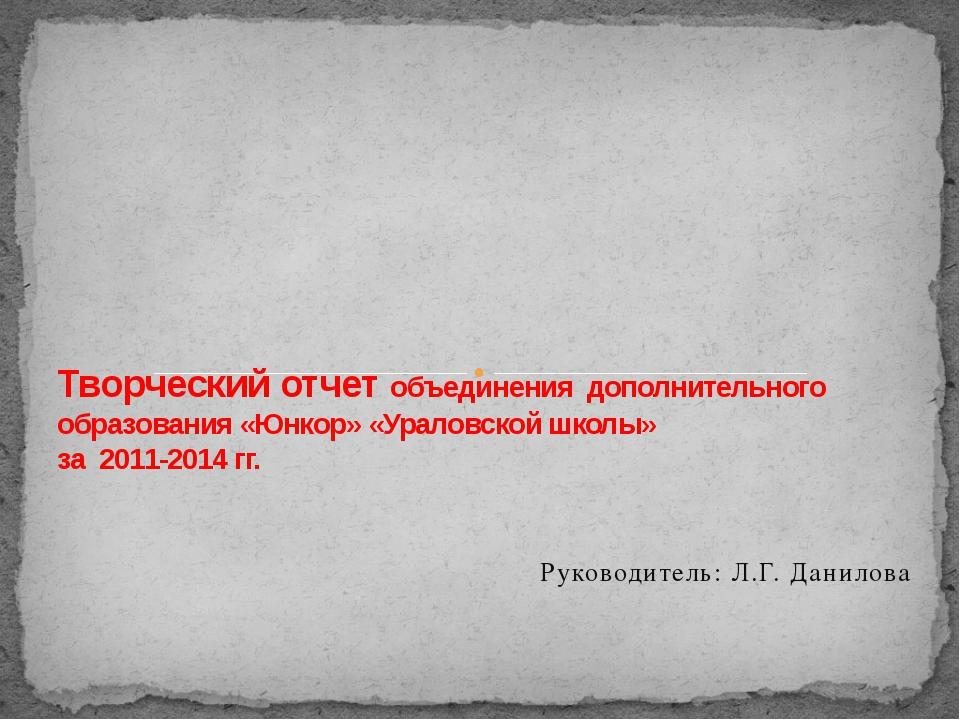 Руководитель: Л.Г. Данилова Творческий отчет объединения дополнительного обр...