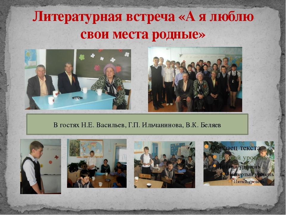 Литературная встреча «А я люблю свои места родные» В гостях Н.Е. Васильев, Г....