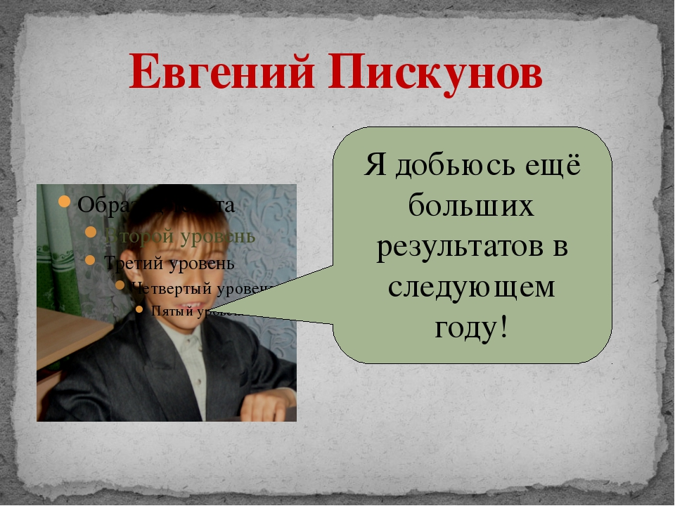 Евгений Пискунов Я добьюсь ещё больших результатов в следующем году!