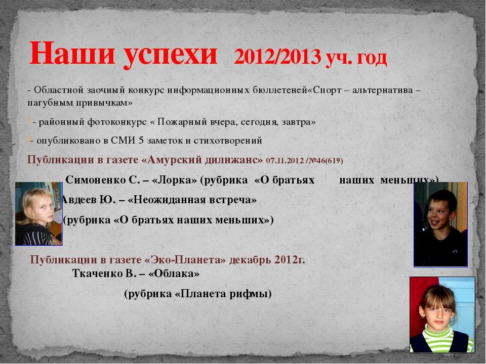 - Областной заочный конкурс информационных бюллетеней«Спорт – альтернатива –...