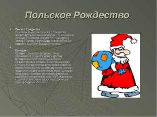 Польское Рождество Символ Рождества Основным символом польского Рождества явл