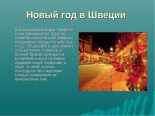 Новый год в Швеции В скандинавских мифах говорится о том, верховный бог Оди