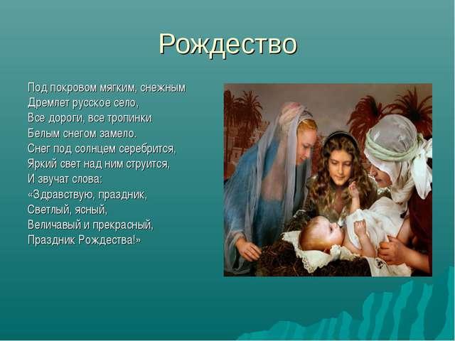 Рождество Под покровом мягким, снежным Дремлет русское село, Все дороги, все...