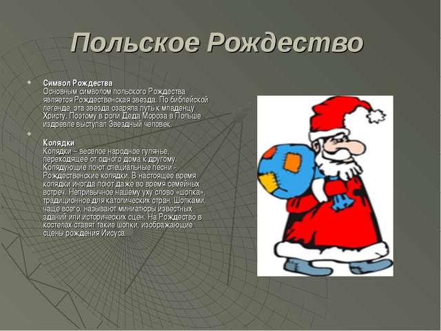 Польское Рождество Символ Рождества Основным символом польского Рождества явл...
