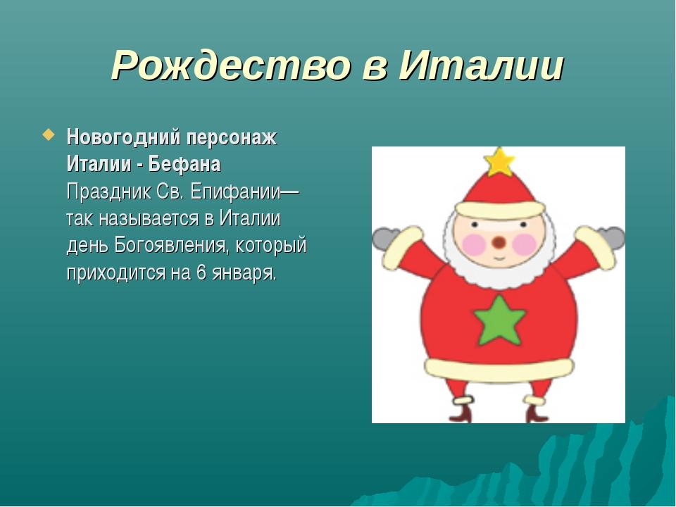 Рождество в Италии Новогодний персонаж Италии - Бефана Праздник Св. Епифании—...