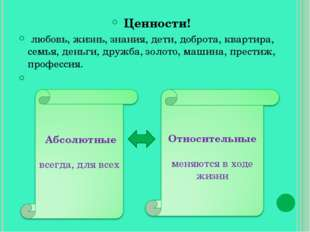 Ценности! любовь, жизнь, знания, дети, доброта, квартира, семья, деньги, дру