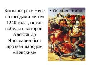 Битва на реке Неве со шведами летом 1240 года , после победы в которой Алекса