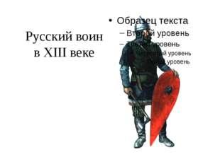 Русский воин в XIII веке