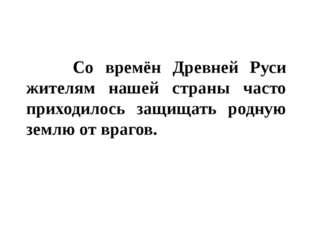 Со времён Древней Руси жителям нашей страны часто приходилось защищать родну