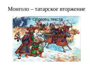 Монголо – татарское вторжение